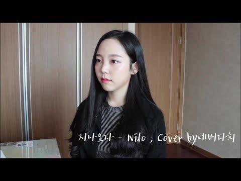 닐로(Nilo) - 지나오다 , Cover By 네버다희 Never Dahee