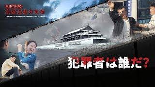中国における宗教迫害の実録 その1「犯罪者は誰だ?」 プロモーション