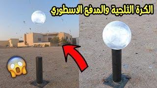 تجربة اقوى مدفع قنابل ضد الكرة الثلجية|شوفو وش صار!!!💣❄️😦