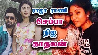 ராஜா ராணி செம்பாவின் காதலன் - Raja Rani Semba Real Life Lover   Alya Manasa Boyfriend