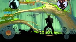 Shadow Fight 2 (Акт 2) #9 - Журавль + Когти Рыси!