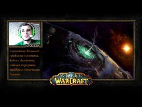 История WarCraft с Зальтиром (ч.1) Пылающий Легион