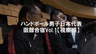 ハンドボール男子日本代表 函館合宿Vol.1 【視察編】