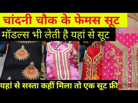 Unstichid Ladies Suit Wholesale Market Chandni Chowk Delhi | Designer Ladies Suit at Very Low Price