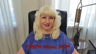 ОВЕН Июнь 2021 ГОРОСКОП Светлана вВЕДА