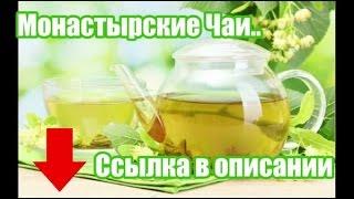 Методика применения монастырского чая