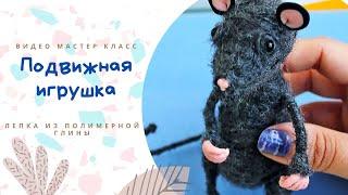 Игрушка Крыса из ниток своими руками видео мк* DIY rat made of thread.