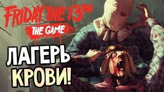 Friday the 13th The Game КРОВАВАЯ БОЙНЯ В ЛАГЕРЕ