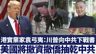 港實業家袁弓夷:美將撤資撤僑抽乾中共|新唐人亞太電視|20200601
