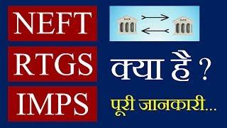 NEFT RTGS IMPS - INTERNET BANKING