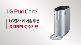 LG전자 케어솔루션 - 퓨리케어 정수기 편