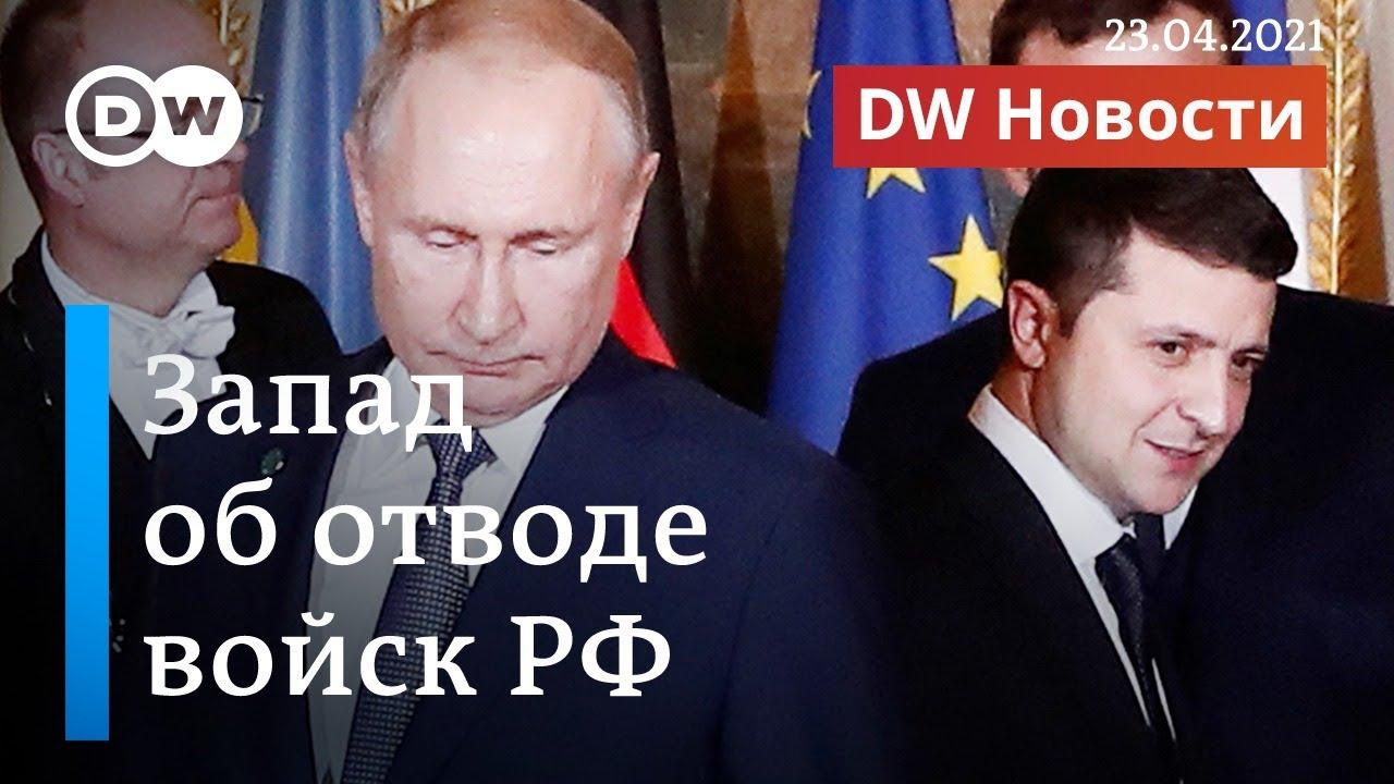 Встреча Путина и Зеленского: ожидать ли саммита после отвода войск России? - DW Новости (23.04.2021)