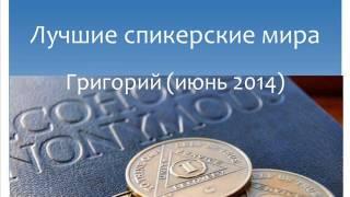 Григорий (июнь 2014). Лучшие спикерские мира. Анонимные алкоголики.