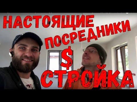 Как работают НАСТОЯЩИЕ ПОСРЕДНИКИ. Работа в Польше на стройке для украинцев, работа за границей