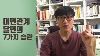 #1 대인관계 달인들의 7가지 습관 ㅣ 일취월장_14
