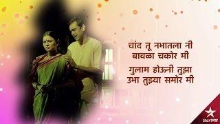 Chand Tu Nabhatla Lyrical Video | Sandook