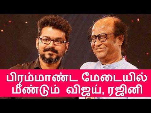 Thalapathy Vijay and SuperStar Rajini on once again joint Big Stage | Vijay 61 | Vijay News