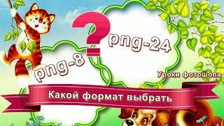 Какой формат выбрать. Png 8 или png 24