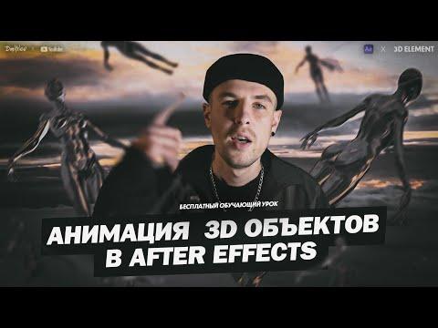 АНИМАЦИЯ 3D-ОБЪЕКТОВ В AFTER EFFECTS / TUTORIAL