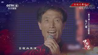 《中国文艺》 20191209 百姓大舞台| CCTV中文国际