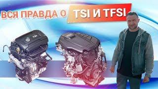 Вся правда о двигателях TSI и TFSI, что это ТАКОЕ?