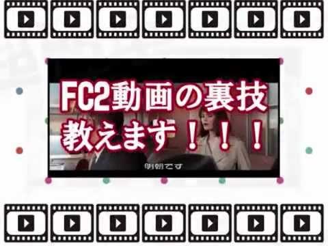 FC2ダウンロードの方法と録画で保存する方法