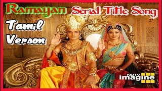Ramayan Tamil Title Song By NDTV Imagine