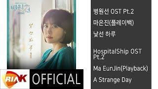 [Official]마은진 Ma Eun Jin (플레이백 Playback) - 낯선 하루 A Strange Day [병원선(HospitalShip) OST Part.2]