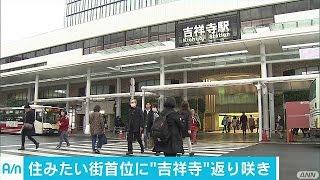 吉祥寺が「住みたい街」首位返り咲き 2年ぶりに(17/03/07)