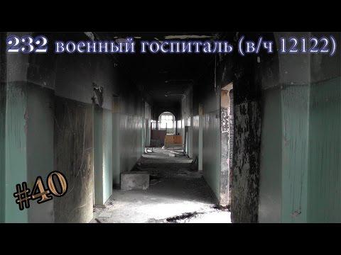 Сталк №40: 232 военный госпиталь