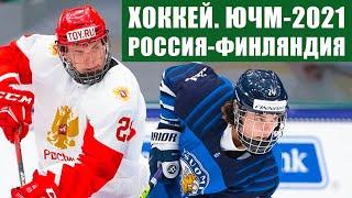 Хоккей ЮЧМ 2021 Юниорский чемпионат мира по хоккею U18 Полуфинал Россия Финляндия