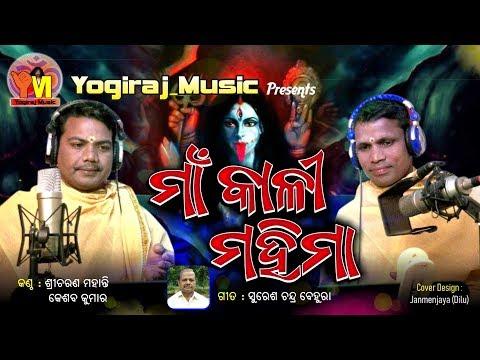 Maa Kali Mahima || Srichran Nka Superhit Maa Kali Bhajan || Keshab Kumar || By Yogiraj Music