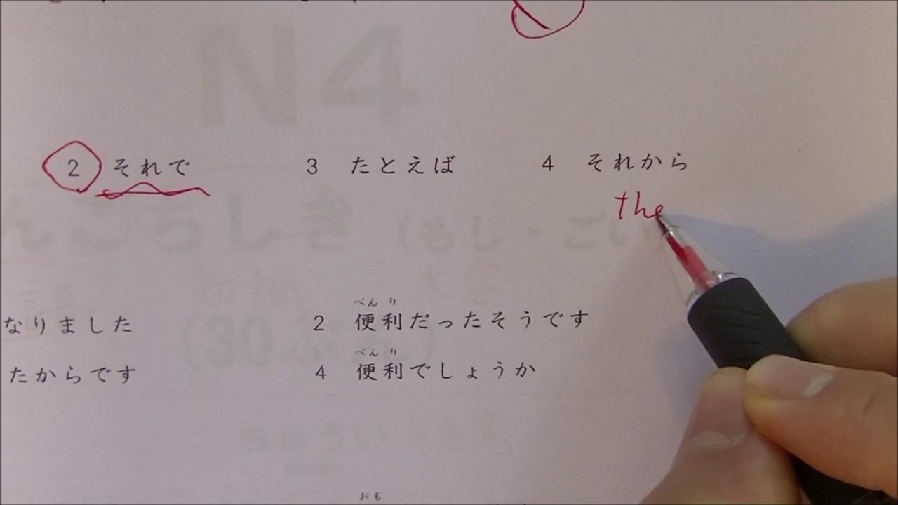 JLPT N4 exam grammar 1-2