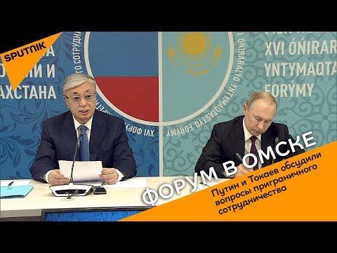 Путин и Токаев обсудили вопросы сотрудничества в Омске