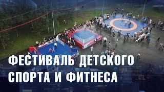 Фестиваль детского спорта и фитнеса прошел в Белове