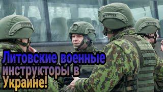 Литва направила на Украину группу военных иструкторов!