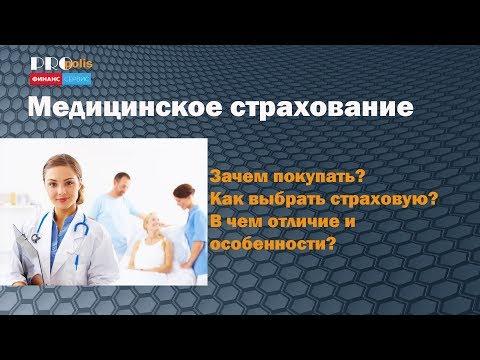 Медицинское Страхование - как выбрать страховую компанию