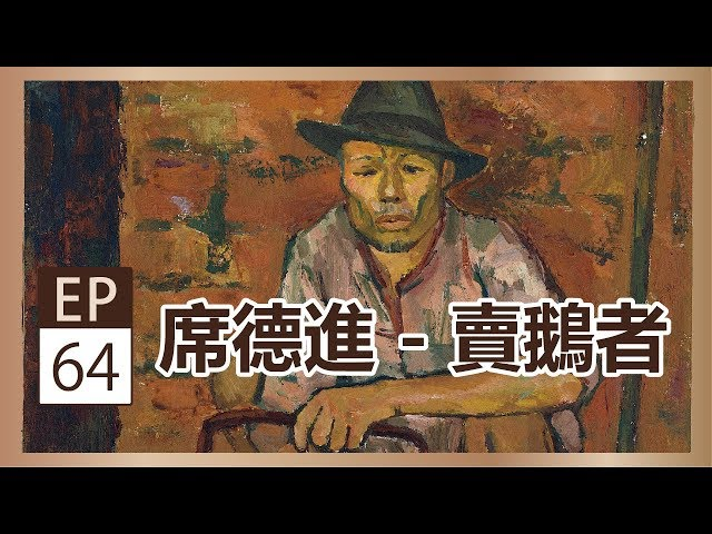席德進《賣鵝者》- 央廣x國立歷史博物館「聲動美術館」(第六十四集)