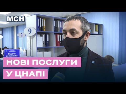 TPK MAPT: Миколаївський ЦНАП планує розширити спектр послуг