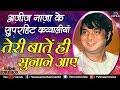 Aziz Nazan Ke Superhit Qawwali - तेरी बातें ही सुनाने आए | Teri Baatein Hi Sunane Aaye | Best Songs Mp3