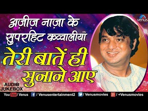 Aziz Nazan Ke Superhit Qawwali - तेरी बातें ही सुनाने आए | Teri Baatein Hi Sunane Aaye | Best Songs