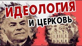 Иваново с Перцем. Ненавистный архитектор Константин Тон