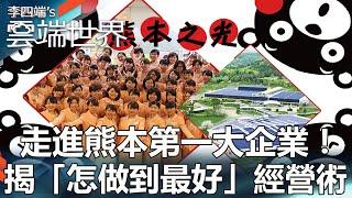 走進熊本第一大企業!揭「怎做到最好」經營術 - 李四端的雲端世界