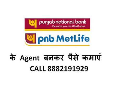 PNB Metlife Agent बनें कमाएं घर बैठे बैठे फ्री टाइम में