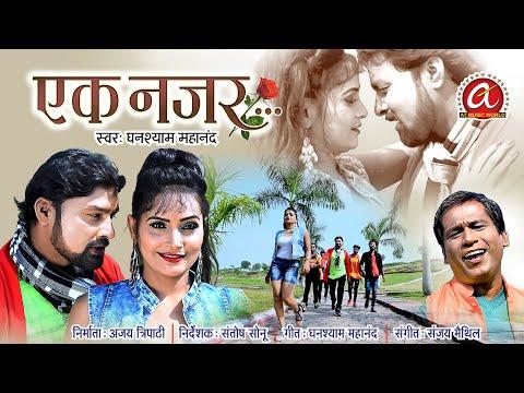 Ek Nazar I Ram Yadav I Jyoti Vaishnav I Ajay Tripathi I Ghanshyam Mahanand I Santosh Sonu