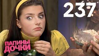Папины дочки   Сезон 12   Серия 237