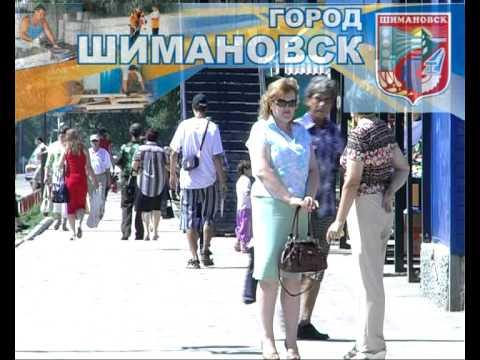 Амурская область, Шимановск - ФМС