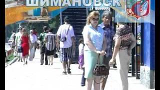 Амурская область Шимановск   ФМС