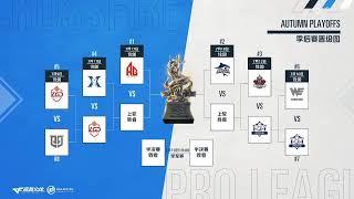 CFPL Season 16 Playoffs: World Elite vs eStar Pro