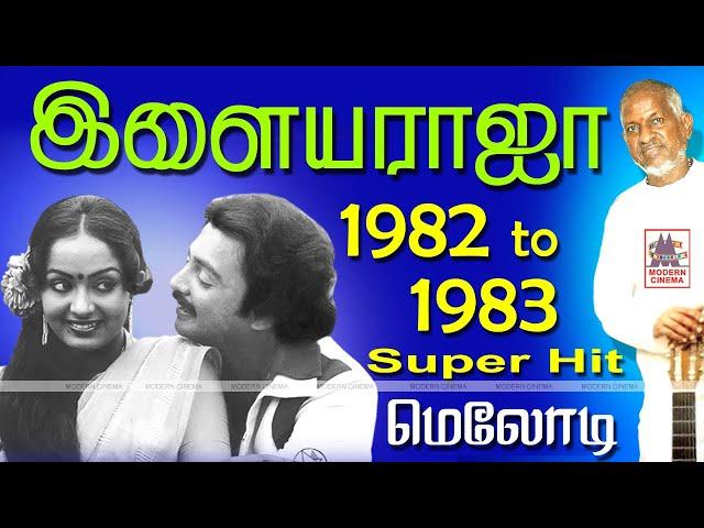 1982 -83 Ilaiyaraja Melody Songs 1982-ல் இருந்து 1983-ல் வெளிவந்த இளையராஜா மெலோடி பாடல்கள் தொகுப்பு3